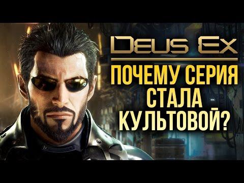 Deus Ex: Почему серия стала культовой?