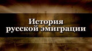 История русской эмиграции. Лекция 1