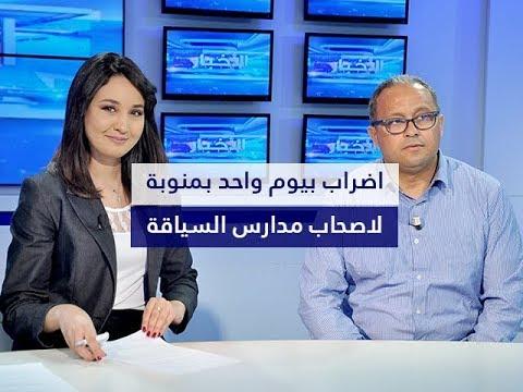 منوبة: اضراب بيوم واحد لاصحاب مدارس السياقة وتهديد بالاضراب المفتوح