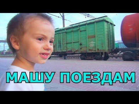 Анекдоты про поезда -