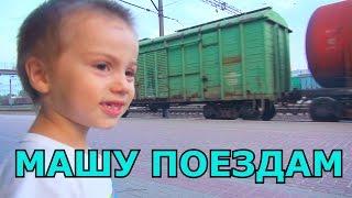 VLOG УДАЧНЫЙ ДЕНЬ на станции Много ПОЕЗДОВ Видео для детей про поезда