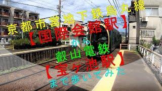 京都市営地下鉄烏丸線【国際会館駅】から叡山電鉄【宝ヶ池駅】まで歩いてみた