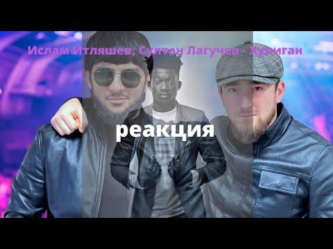 Ислам Итляшев, Султан Лагучев - Хулиган | Премьера клипа 2021 ▶️ реакция иностранцев