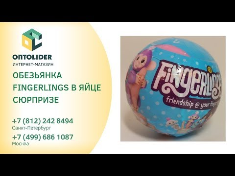 обезьянка fingerlings monkey 2017