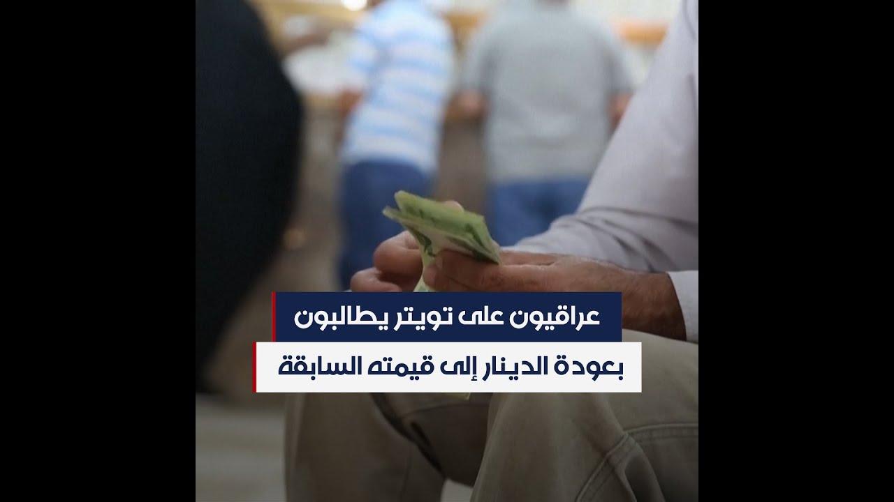 عراقيون على تويتر يطالبون بعودة الدينار إلى قيمته السابقة  - 16:58-2021 / 2 / 26