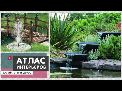Искусственный пруд, водопад или садовый фонтан для дачи. Идеи: дизайн участка своими руками