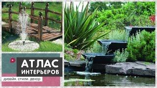 видео Декоративные водоемы, пруды, фонтаны. Создание, устройство декоративного водоема.