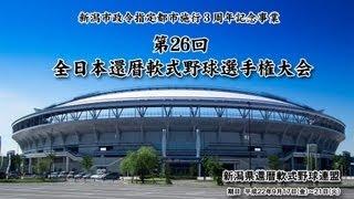 入場行進 第26回全日本還暦軟式野球選手権大会 新潟大会
