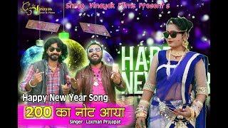 Rajsthani DJ Song 2018 - Happy New Year 200 का नोट आया- नये साल की पार्टी का सबसे  DJ Remix Party