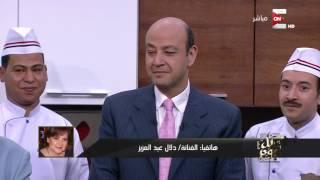 الفنانة دلال عبد العزيز لـ عمرو اديب: حرام عليك يا شيخ جوعتنا