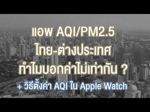 แอพ AQI/PM2.5 ไทย-เทศ บอกค่าไม่เท่ากัน ? + ตั้งค่า AQI ใน Apple Watch | kangg