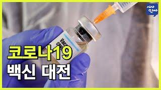 [시사인싸]212-(1)코로나19 백신 대전