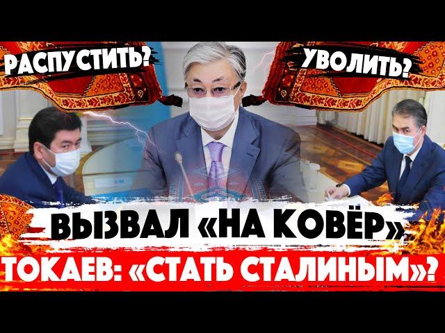 КАЗАХСТАН ГУДИТ! Президент Касым Жомарт Токаев вызвал