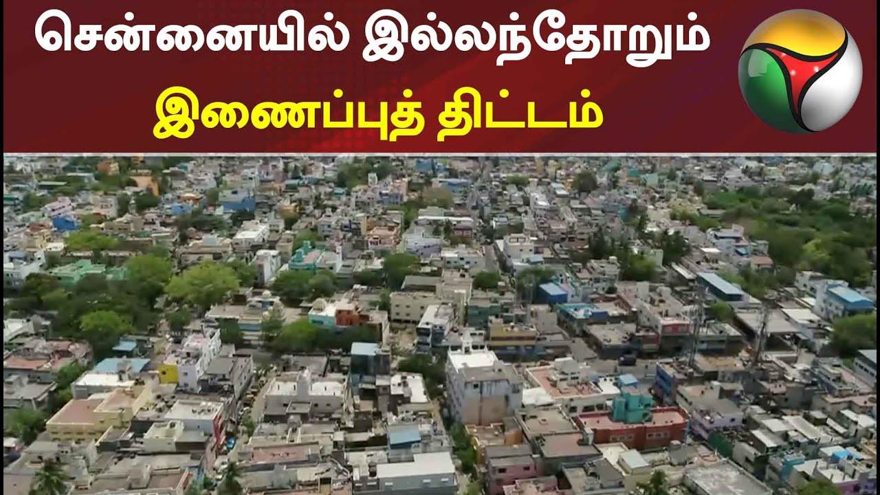 Download சென�னையில� இல�லந�தோற�ம� இணைப�ப�த� திட�டம� | Chennai