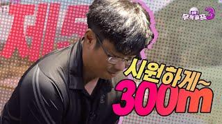 [심짱 무적골프 시즌3 5회] 시원하게 300M 한 방…