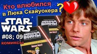 #08, 09 Звёздные войны. Комиксы. Star Wars Comics. Кто влюбился в Люка?