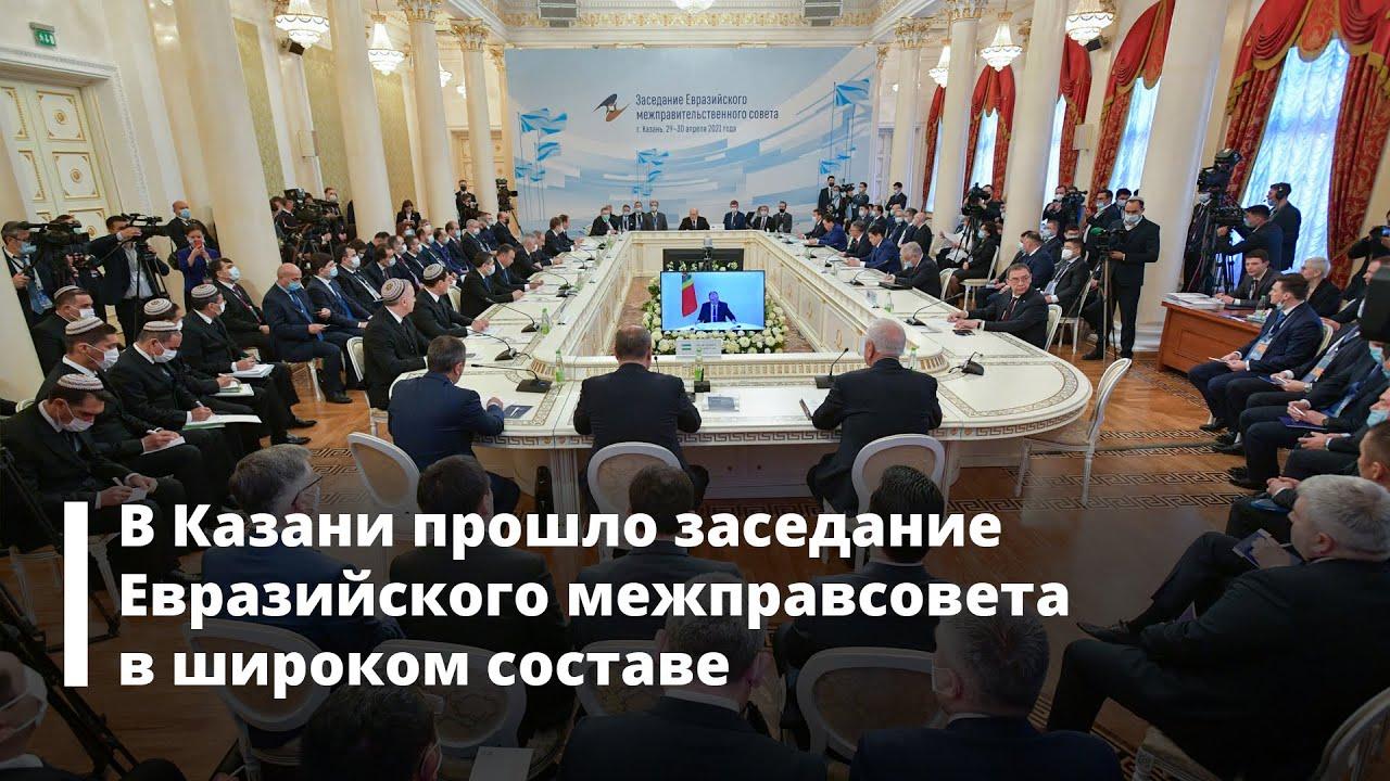 В Казани прошло заседании Евразийского межправительственного совета в расширенном составе