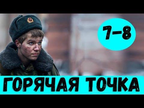 ГОРЯЧАЯ ТОЧКА 7 СЕРИЯ (сериал, 2020) на НТВ Анонс и Дата выхода
