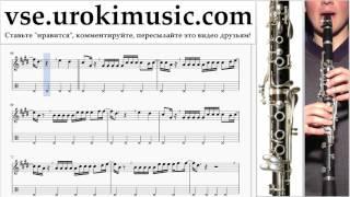 Уроки кларнета Luis Fonsi - Despacito Ноты Самоучитель часть 2 um-a821