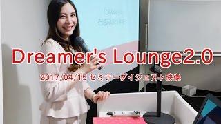 【DL2.0】莉音さんセミナー&懇親会ダイジェスト映像 莉音 検索動画 24