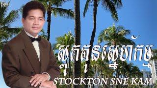 ឈួយ សុភាព-ស្តុកតុនស្នេហ័កម្ម Chhouy Sopheap-Stockton Sne Kam [ Official Audio]