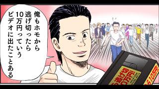 2ちゃんねるの笑えるコピペを漫画化してみた Part 10 【マンガ動画】 | Funny Manga Anime thumbnail