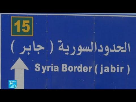 دمشق وعمان تعلنان رسميا إعادة فتح معبر جابر نصيب التجاري؟  - نشر قبل 3 ساعة