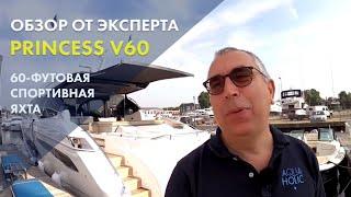 Princess V60 | Полный обзор на русском | Моторная яхта V-класса