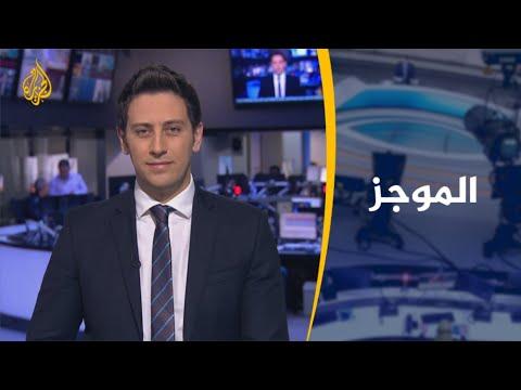 موجز الأخبار - العاشرة مساء (30/3/2020)  - نشر قبل 11 ساعة