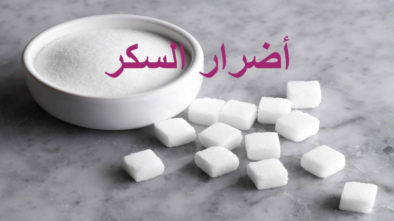 أضرار السكر على صحة الانسان | الدكتور أمير صالح | عيادة الرحمة