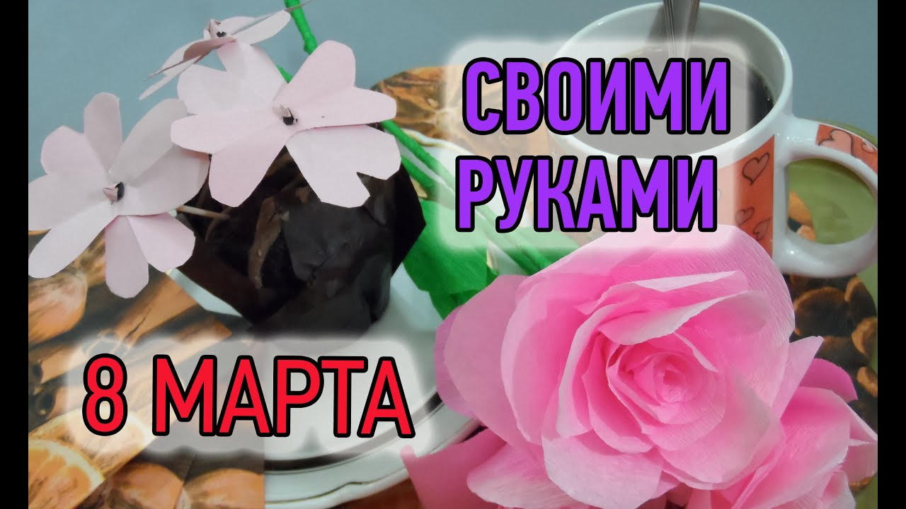 Как сделать самый лучший подарок мамочки на 8 марта чтобы продажа и доставка цветов красный мак