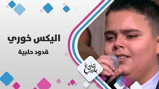 اليكس خوري - قدود حلبية - حلوة يا دنيا