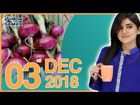 Benefits of White Onion | Subh Saverey Samaa Kay Saath | Sanam Baloch | SAMAA TV | December 03, 2018