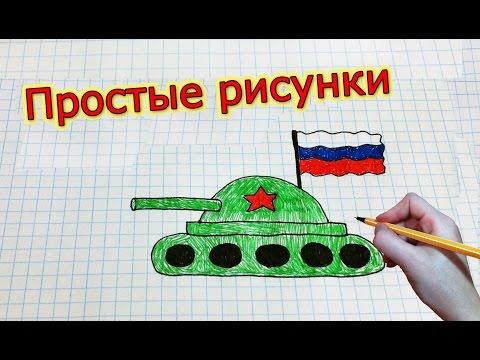 Простые рисунки #179 Самый простой танк  / 9 мая =)
