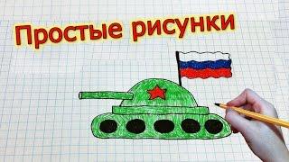 Прості малюнки #179 найпростіший танк / 9 травня =)