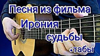 Как играть на гитаре песню из фильма