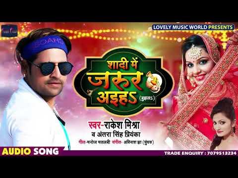 2019 Bhojpuri हमारा शादी मे जरूर अइस Sun A Jaan Hamra Shadi Me Jarur Aiha