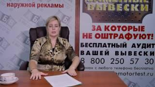 видео Разрешение на установку штендера. Нужно ли разрешение на штендер. Согласование штендера