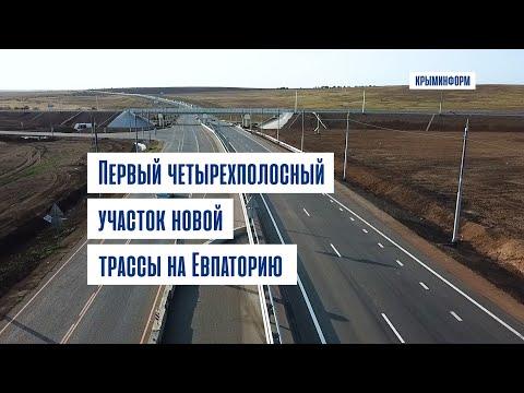 Строительство дороги Симферополь – Евпатория – Мирный - привью к видео xt4OrhRpKRU