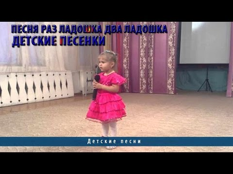 Песня Раз ладошка два ладошка | Детские песенки