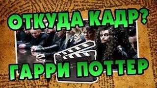 ТЕСТ НА ЗНАНИЕ ГАРРИ ПОТТЕРА ПО ФИЛЬМАМ