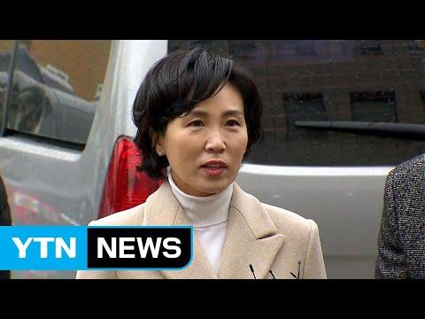 김혜경 피의자 신분 소환...'혜경궁 김씨' 밝혀지나 / YTN