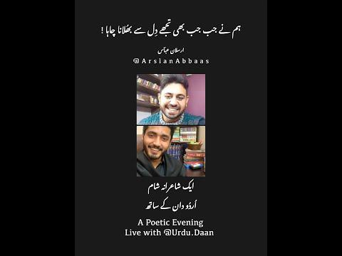 Bhulana Chaha | Arslan Abbas | Latest Poetry | Motivational Poetry | Urdu Shyri | Sad Shyari indir