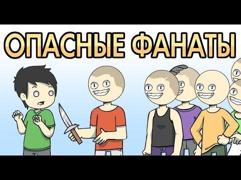 Опасные Фанаты И Встречи ● Русский Дубляж