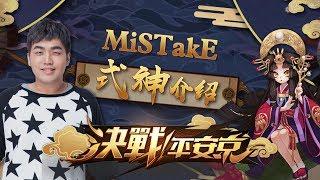 【MiSTakE】實況精華 - 決戰平安京