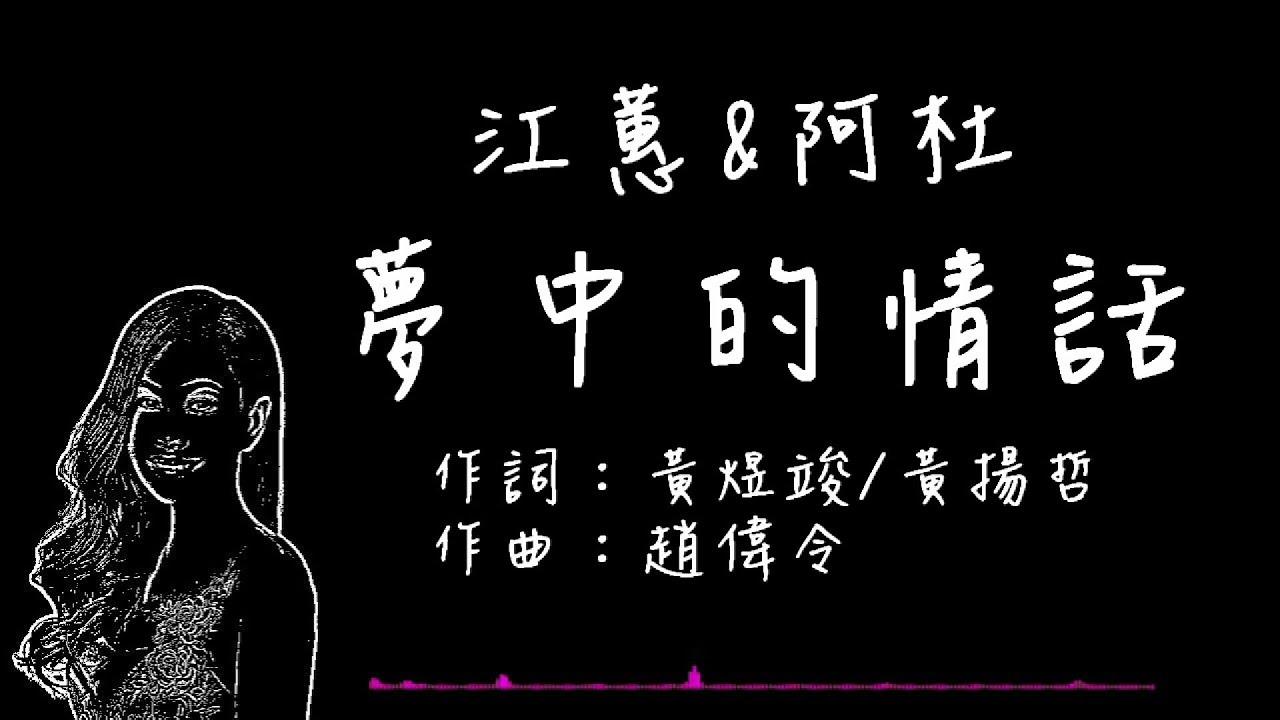 江蕙&阿杜 - 夢中的情話【歌詞版】 - YouTube