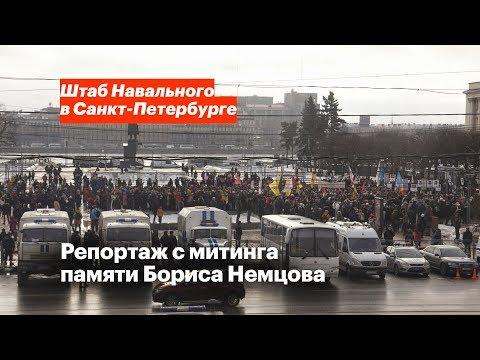 Смотреть Репортаж с митинга памяти Бориса Немцова онлайн