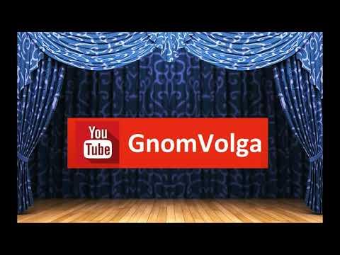 Моё мнение и точка зрения Gnomvolga - Дневник Казачки (16+)