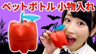 【DIY】ペットボトルでリンゴの小物入れ作ってみた!【ハロウィン】