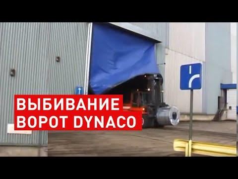 видео: Скоростные ворота dynaco - Удароустойчивость